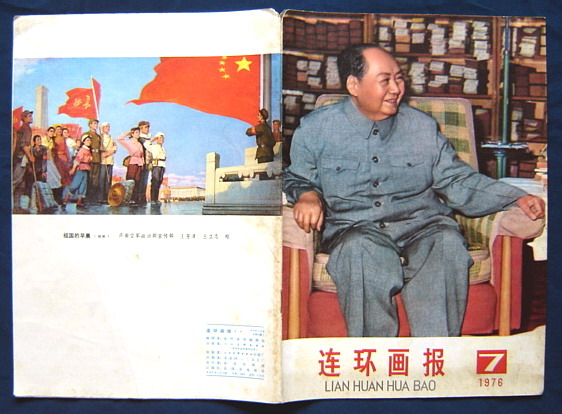 连环画报1976年7月号