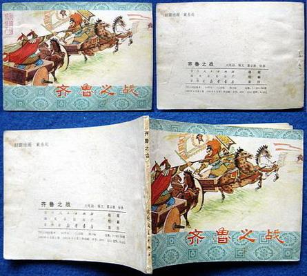 齐鲁之战(吉林东周)瞿谷寒 绘