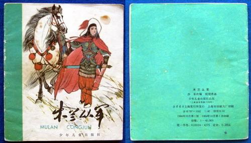 木兰从军(彩色)倪绍勇绘