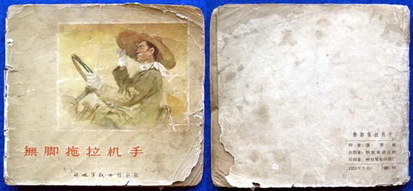 《无脚拖拉机手》著名画家温勇雄绘(少见书