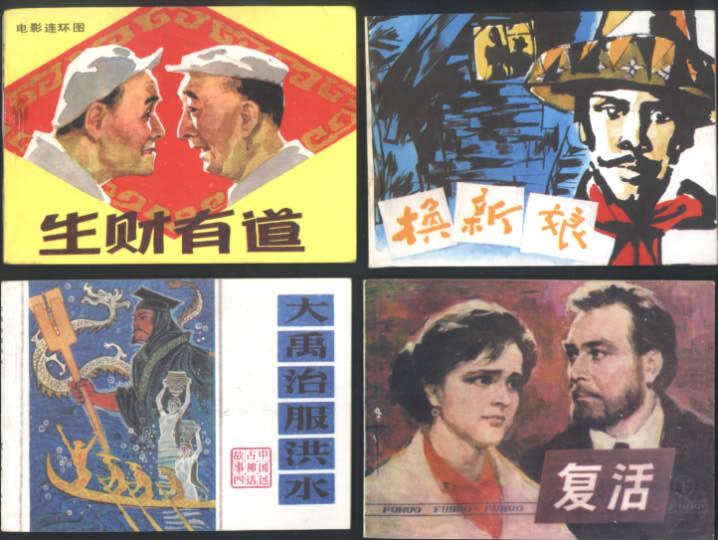 大禹治服洪水(中国远古神话故事四)