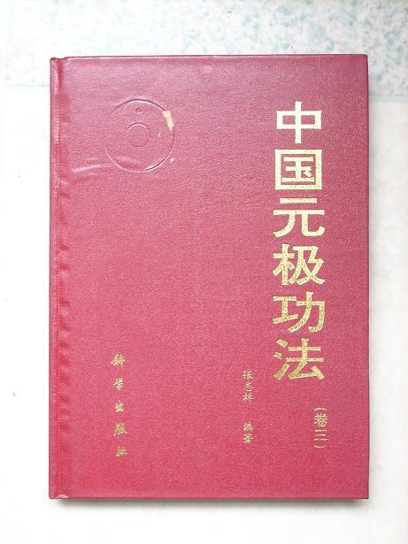 中国元极功法[卷三]