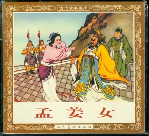 孟姜女 王叔晖、2001年1版1次