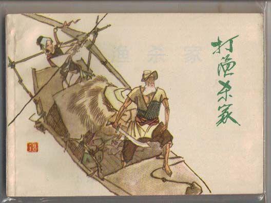 打渔杀家84年1印,黄全昌绘,获奖书