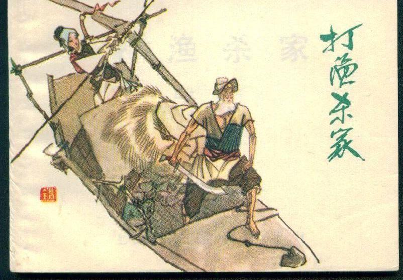 打渔杀家  上海-获奖本