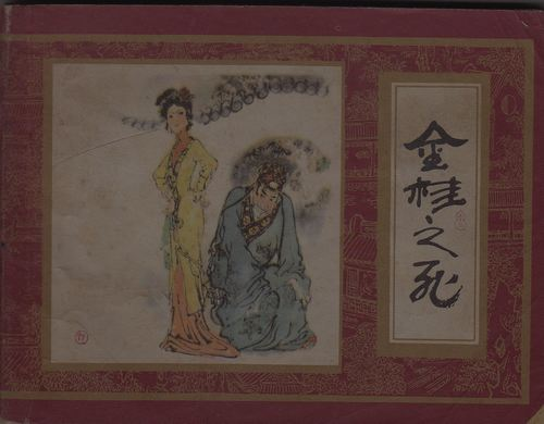 金桂之死(一版一印)