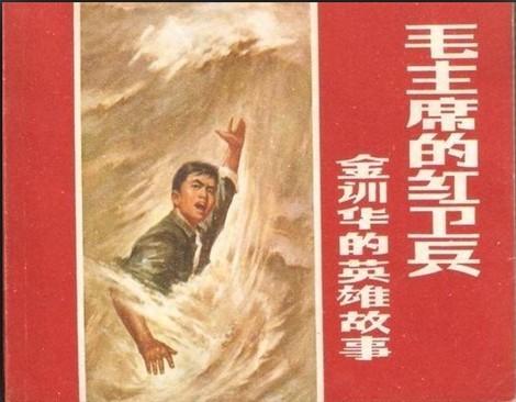 毛主席的红卫兵——金训华的英雄故事(大文