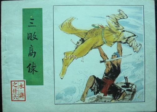 三败高俅《〈水浒传〉之26)