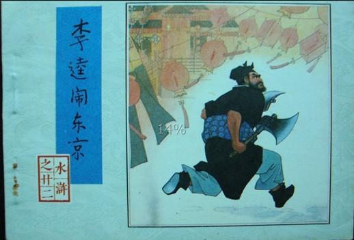 李逵闹东京(〈水浒传〉之22)