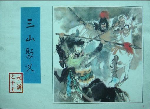 三山聚义((〈水浒传〉之17)