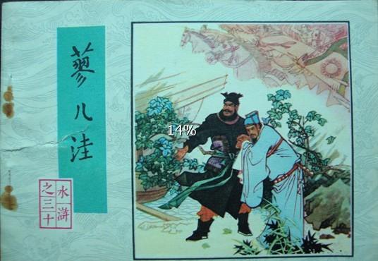蓼儿洼〈〈水浒传〉之30)