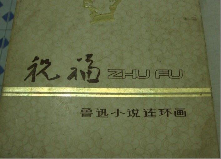 祝福(鲁迅小说系列)