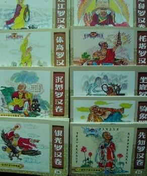 【十八罗汉神奇故事丛书】后九卷9全(本本