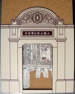 《弄堂里的老上海》(签名印章本)+《贺友