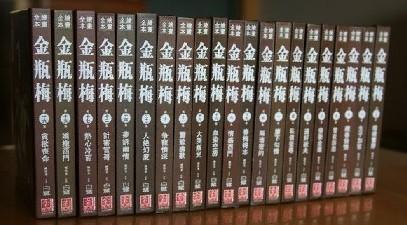 金瓶梅(全21册锦盒画家白鹭签名本)