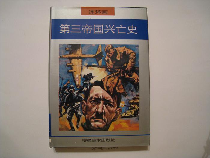第三帝国兴亡史,精装本