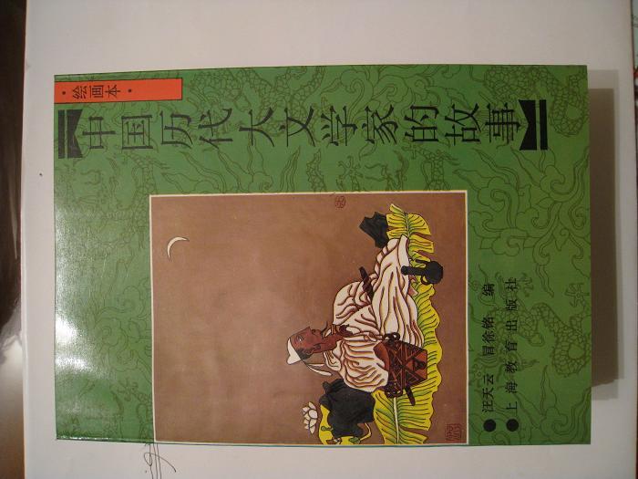 中国历代名人故事丛书