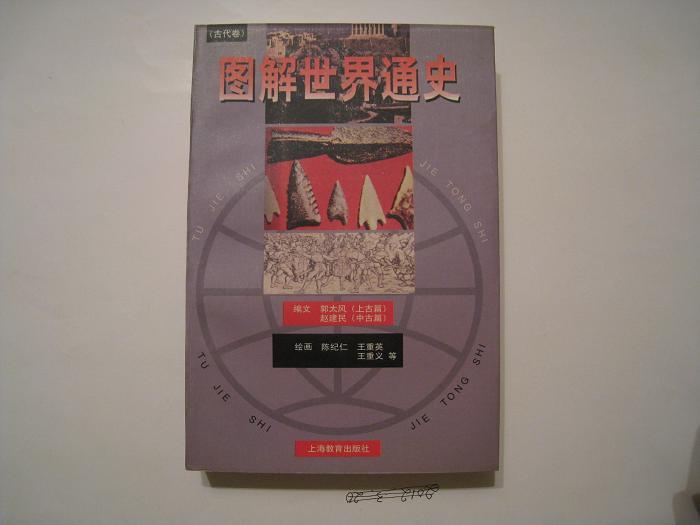图解世界通史、图解中国通史(全)