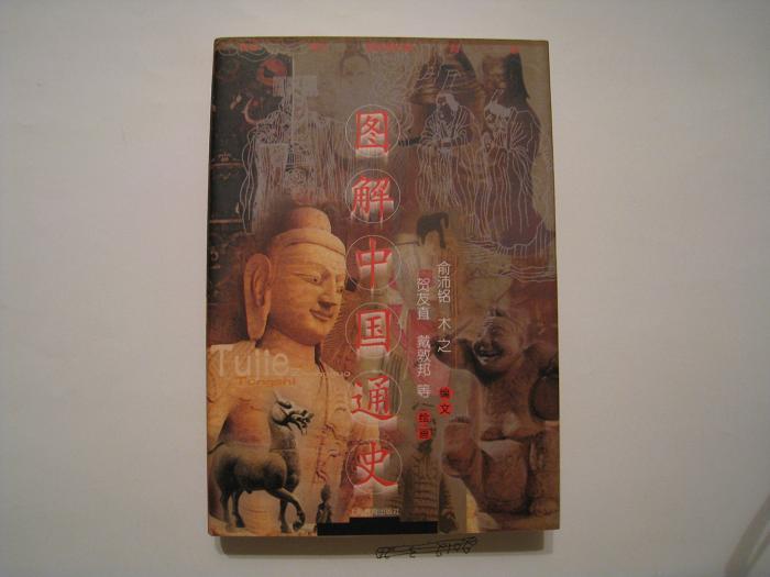 图解中国通史、图解世界通史(全)