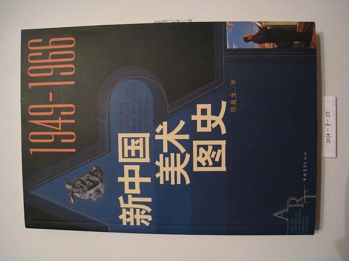 新中国美术图史2册49-66、66-76