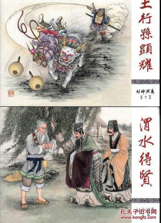 《土行孙显耀,渭水得贤》【普版】2册.