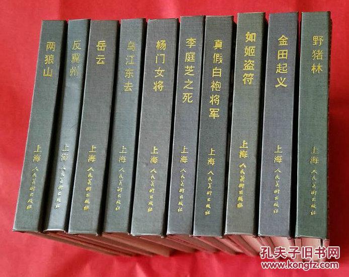 中国传统故事精选(一) 10册60开小精