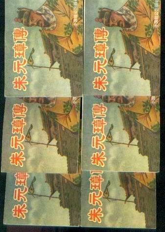 朱元璋传.全套6册,老小人书系列,严绍唐
