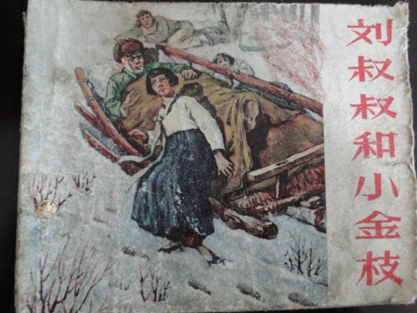 刘叔叔和小金枝