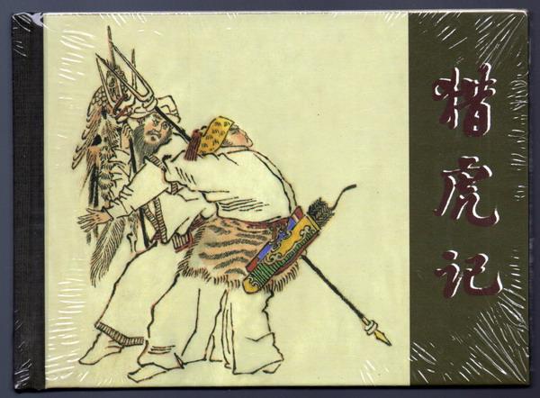 猎虎记(沪美水浒故事小精)