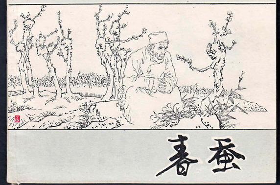 春蚕(韩和平作品)