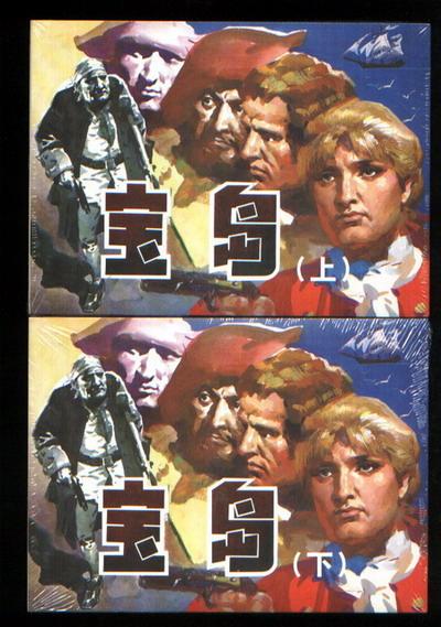 宝岛(上、下)(68折惠售)