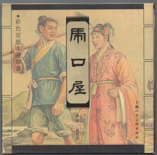 虎口屋(彩宣本,未开封)