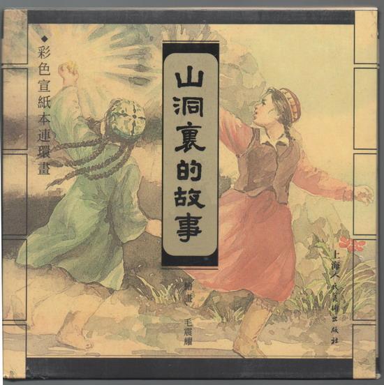 山洞里的故事(彩宣本,未开封)