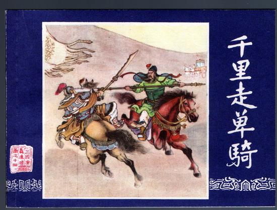 千里走单骑(79版三国之十四)