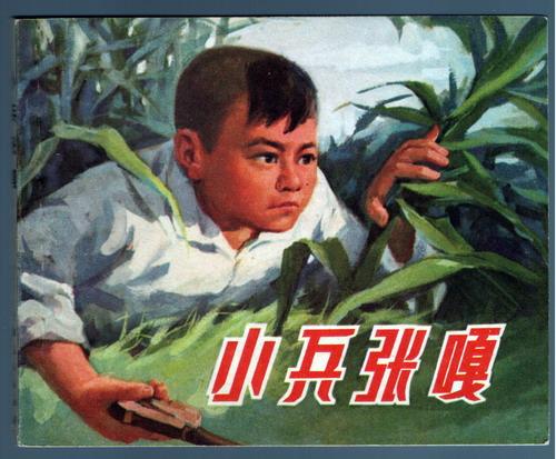 小兵张嘎(张品操作品)