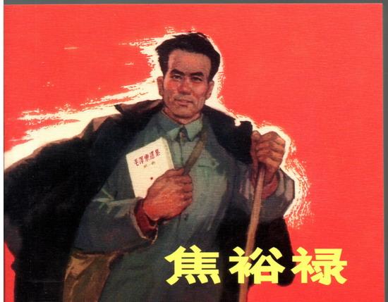 焦裕禄——建党95周年特辑散本