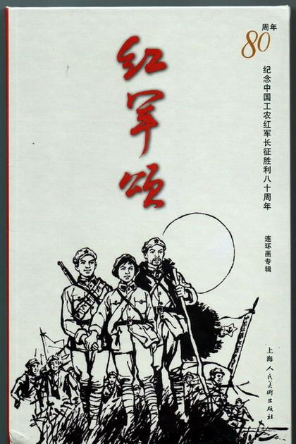葵花——《红军颂:纪念长征胜利80周年专