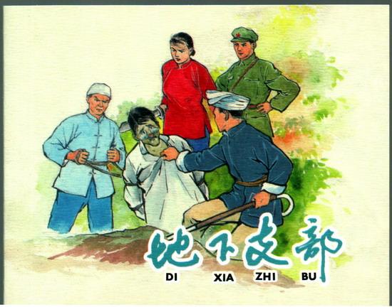 地下支部——《红军颂:纪念长征胜利80周