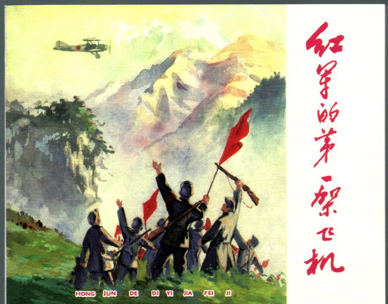 红军的第一架飞机——《红军颂:纪念长征胜