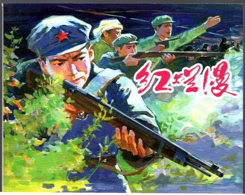 红烂漫——《红军颂:纪念长征胜利80周年