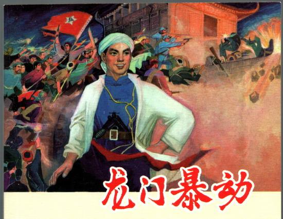 龙门暴动——《红军颂:纪念长征胜利80周