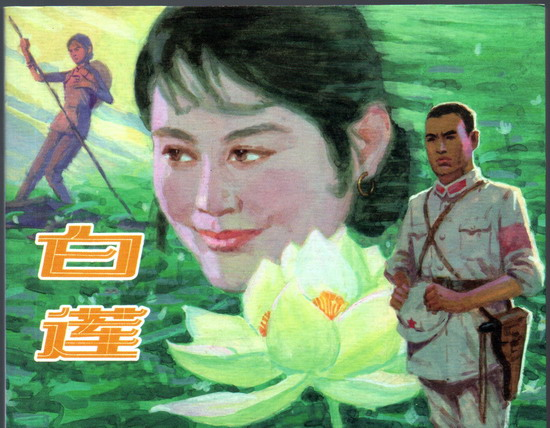 白莲——《红军颂:纪念长征胜利80周年专