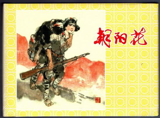 朝阳花(上美32开大精)