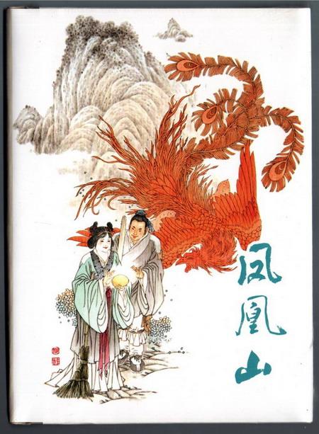 凤凰山(上美32开大精)