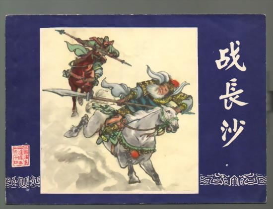 战长沙(双79)