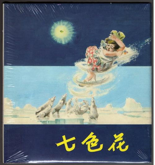 七色花(贺友直、卢汶绘画)