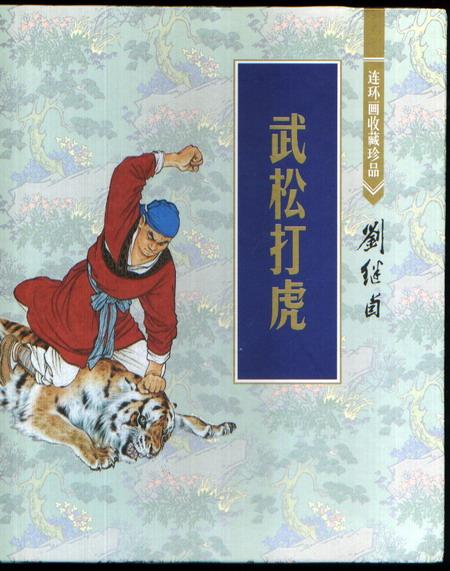 武松打虎(12开大精装)