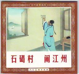 石碣村.闹江州(2001年1版1印)