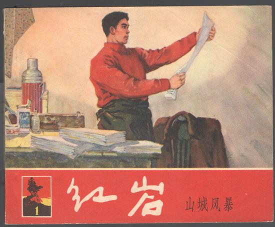 红岩(一、山城风暴)(老版获奖)