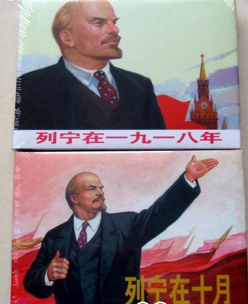 列宁在一九一八、列宁在十月(上美32开大